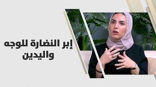 د. حنين عوض - إبر النضارة للوجه واليدين