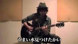 斉藤和義氏による替え歌「ずっと嘘だった」 原発ソングです。 youtube版...