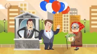 Банк БФГ - Кредит, с заботой о Вас!