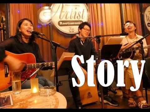 AI - Story (Live Ver.)   Eurie & 川崎鷹也 & 山崎星慈 (フルカバー)