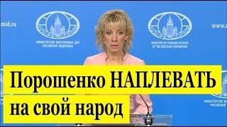 Мария Захарова про выход Украины из СНГ и визит Волкера