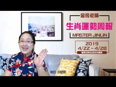 2019生肖運勢週報|04/22-04/28|金玲老師(有字幕)