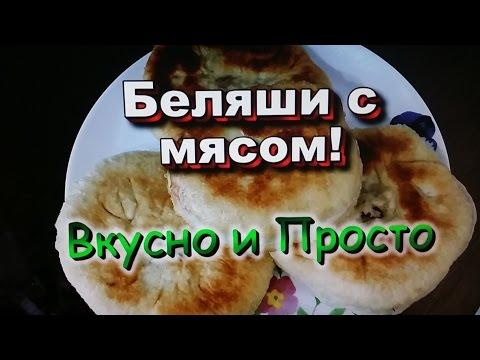 Беляши с мясом! Просто и Вкусно! Кавказская кухня!