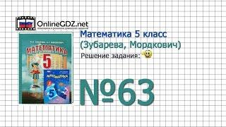 Задание № 63 - Математика 5 класс (Зубарева, Мордкович)