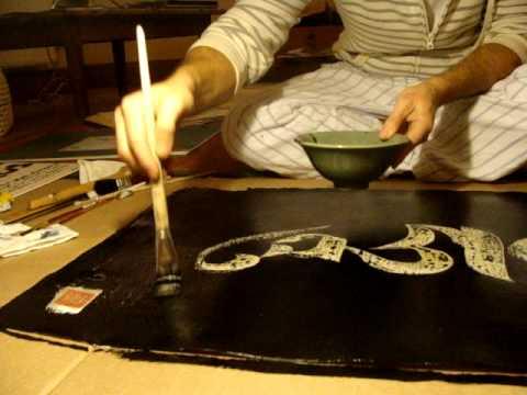 Tashi Mannox Tibetan calligraphy  Hum (part 1)