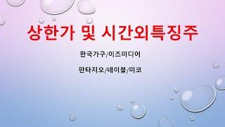 [시간외특징] 한국가구/이즈미디어/판타지오/네이블/미코