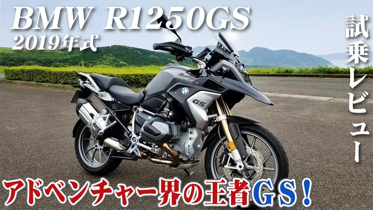 大型バイク試乗レビュー【BMW R1250GS 2019年式】XEAM×ENGINE