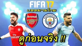 ศึกเอฟเอ คัพ รอบรองฯ (อาร์เซนอล VS แมนซิตี้) FIFA 17 บรรยายไทย 23/4/2017