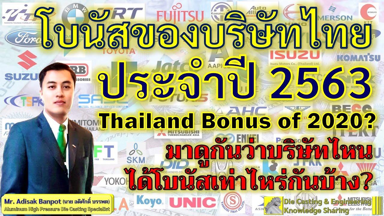 Bonus of Factory in Thailand 2019 | โบนัสโรงงานอุตสาหกรรมไทย ปี 2563 | EP. 56 | 2020.11.28