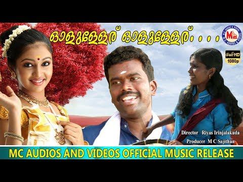 ഈയാമ്മാജോ ആജോലേലെ | Olulleru Olulleru | Latest Nadan Pattukal Malayalam | Folk Songs