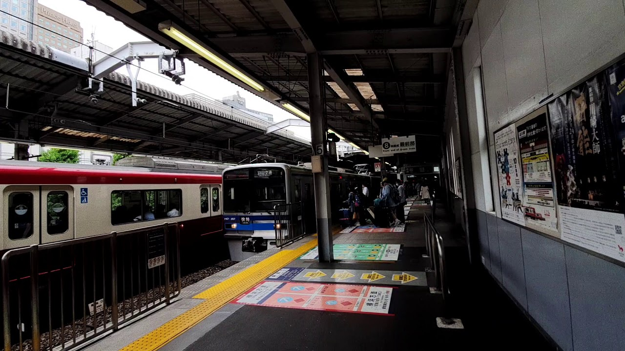 心に強く訴える 品川 羽田空港 京急 - 500+ トップ畫像 [HD