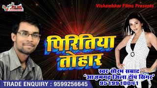 Saurabh Samrat सुपरहिट गीत - पिरितिया तोहार - Balam Bambaiya