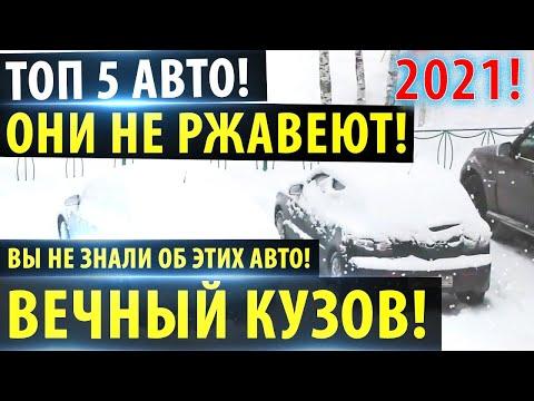 Топ 5 авто которые НЕ РЖАВЕЮТ! 2020!