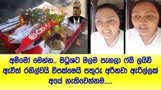 මෙන්න Madusha Ramasinghe FB ලයිව් ඇවිත්  මල පැනලා විපක්ෂයටත් Ranilටත් ඔන්න නෙලනවා ඒගමන හොදටම......