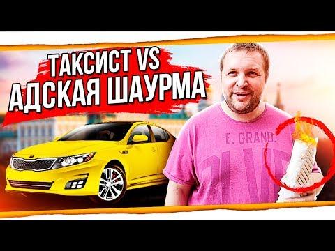 САМАЯ ОСТРАЯ ШАУРМА НА СПОР! ДО СИХ ПОР НЕ МОГУ ПОВЕРИТЬ! Обзор Киа Оптима/Kia Optima в такси БТ#73