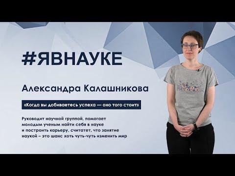 Александра Калашникова: «Когда вы добиваетесь успеха — оно того стоит»