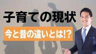 子育ての現状は? チャンネル登録→ http://goo.gl/Fd7N44 白坂慎太郎: ...