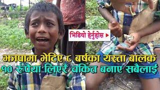 यो भिडियोपछि भाईरल भएका थिए- Ashok Darji | बाटोमा १० रुप्या लिएर गीत गाउँथे