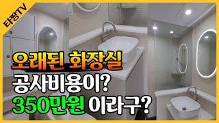 타일 & 욕실 ( 오래된 아파트 화장실공사 비용…