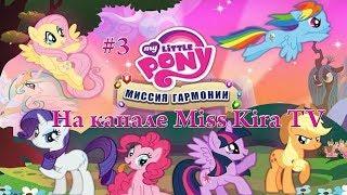 Сериал My Little Pony: Миссия Гармонии 1 сезон. Играем с Кирой онлайн! Стрим игры