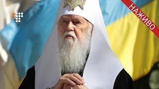 Томос для України: термінове звернення Філарета