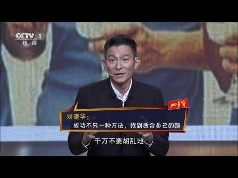 刘德华:给世界一个微笑  《开讲啦》2014.01.01   CCTV-1