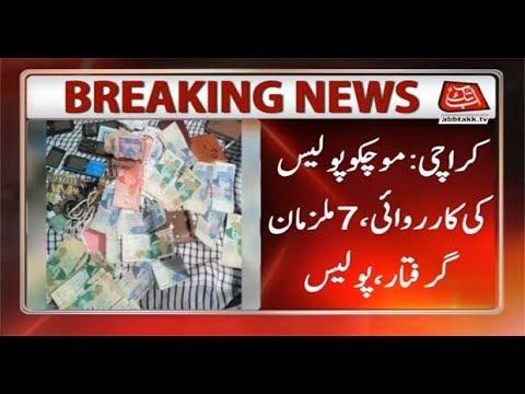 Karachi: Mochku Police Arrest Seven Criminals