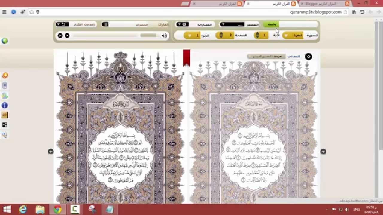 صدقة جارية فى ثوانى   انشاء مدونة مجانية للاستماع وقراءة القرآن !