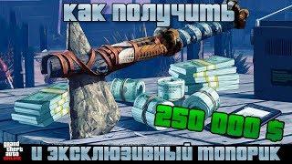 GTA ONLINE: как получить эксклюзивный КАМЕННЫЙ ТОПОР из RDR2 и 250000 $