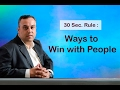 15 Ways to Win With People - 30 Sec Rule