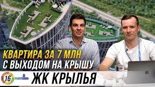 ЖК Крылья. Квартира за 7 млн с выходом на крышу. Обзор комплекса