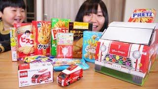 限定トミカ付きの江崎グリコワゴンギフトボックスです。 これは記念日な...