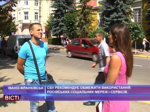СБУ рекомендує обмежити використання російських соціальних мереж і сервісів