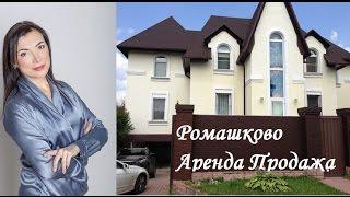 Дом Ромашково Продажа Аренда|купить дом Ромашково|купить дом Немчиновка|9057105040|Надежда Бест