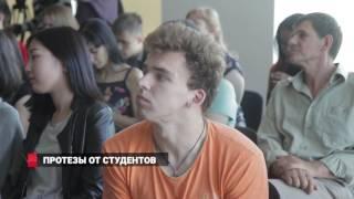 В стиле терминатора. Студенты Владивостока разработали прототипы протезов