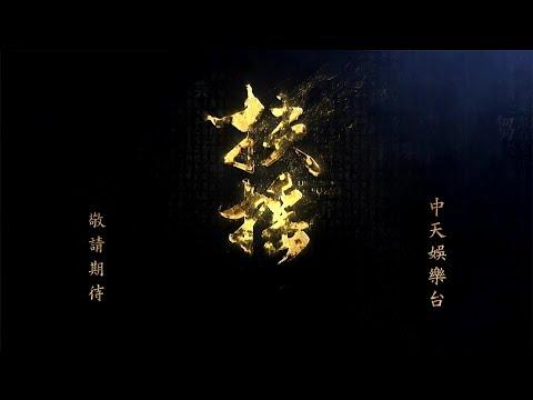 扶搖|Legend of Fuyao|中天娛樂台 敬請期待