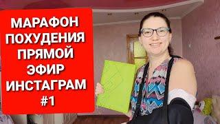 Бесплатный МАРАФОН ПОХУДЕНИЯ! Прямой эфир Инстаграм #1 / как похудеть мария мироневич