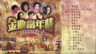 金曲當年情 - 香港情懷經典金曲