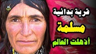 قرية بدائية مسلمة لا يعرفها أحد (ونسيها الزمن) أذهلت العالم