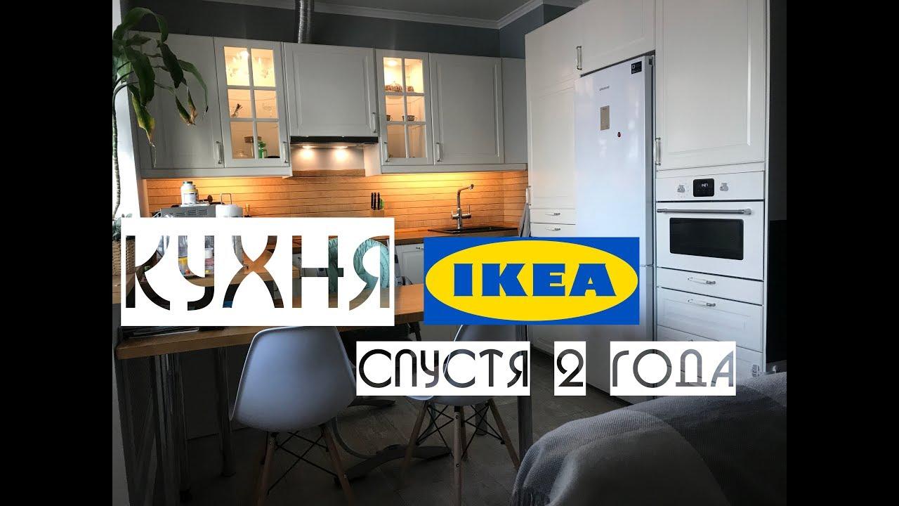 отзыв о кухне Ikea спустя 2 года Youtube