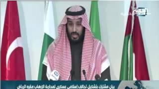 تحـــالف اسلا مي عسكري من 35 دولة أبرز الغائبين الجزائـــــر