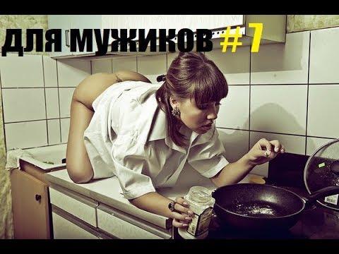 Для мужиков #7 (Девушкам НЕ смотреть)