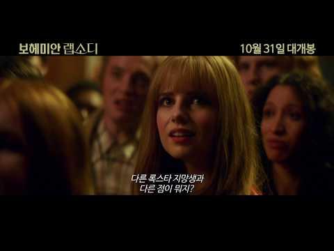 보헤미안 랩소디(하늘연)(2019아카데미특별전) 메인 예고