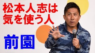 前園真聖&田中雅美トークショー(2018 1021)