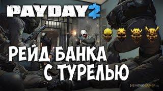 видео Payday 2: системные требования и дата выхода