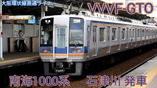 VVVF-GTOが響く!南海1000系 石津川駅 発車