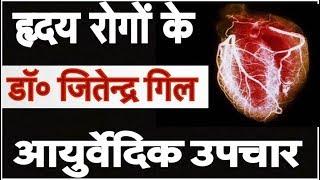 हृदय रोगों में कारगर आयुर्वेदिक उपाय ॥ Effective Ayurvedic Measures in Heart Diseases || Live Long