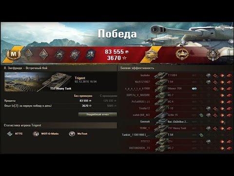 Видео: T57 Heavy Tank.  Дал жару 10 фрагов и 10к урона Лучшие бои World of Tanks