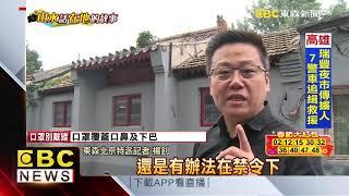 北京整治「開牆打洞」封門 店家開窗搭梯生意照做