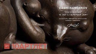 Выставка Даши Намдакова в галерее JART